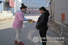 敦化长城社区开展春季健康知识宣传教育活动